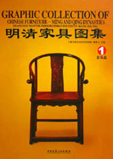 Graphic Collection of Chinese Furniture ― Ming and Qing Dynasties