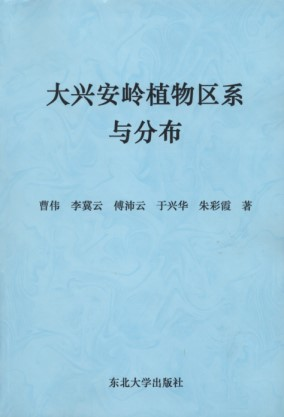 Floristics and Distribution of Plants in Da Hinggan Ling, China (copy edition)