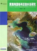 A Study on Waterbirds and Wetlands in the Yellow Sea