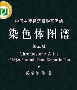 Chromosome Atlas of Major Economic Plants Genome in China (Toums V) 
