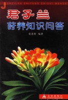 Cultivation on Clivia(JUN ZI LAN SHI YANG ZHI SHI WEN DA)