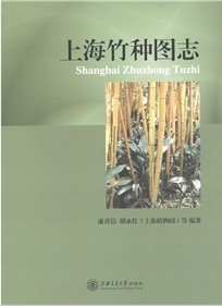 Illustrated Bamboo Species in Shanghai(Shanghai Zhuzhong Tuzhi)