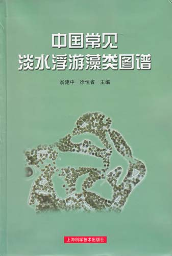 Atlas of Common Freshwater Planktonic Algae in China (out of print)