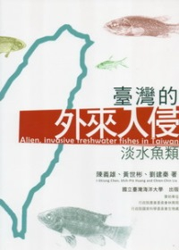 Alien Invasive Freshwater Fishes in Taiwan(out of print)