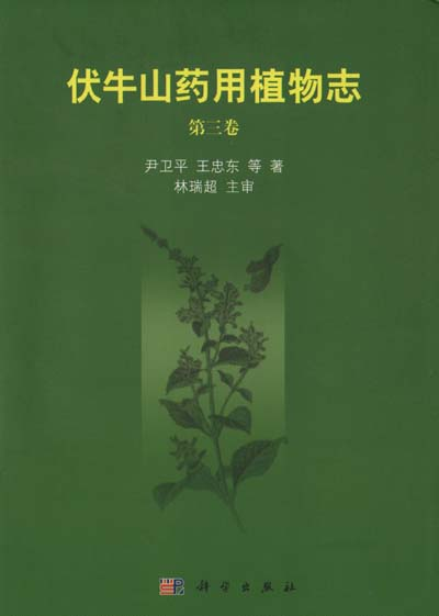 Medicinal Flora of Funiushan Mountain (Vol. 3)