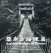 Ancient Bridges in Yunnan (Two Volumes )