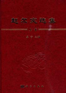 Selected Works of Zhao Er-Mi (Vol.1)