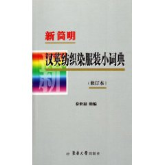 New Concise Chinese-English Dictionary of Textile Dyeing Clothing