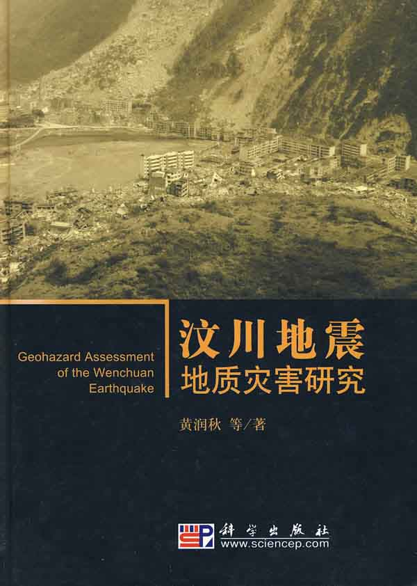 Geohazard Assessment of the Wenchuan Earthquake