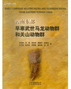 Early Cambrian Malong Fauna and GuanshanFauna from Eastern Yunnan China