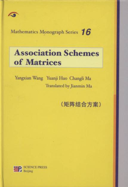 Association Schemes of Matrices - Mathematics Monograph Series 16