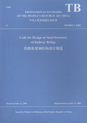 Code for Design on Steel Structure of Railway Bridge (e-book)