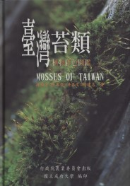 Mosses of Taiwan