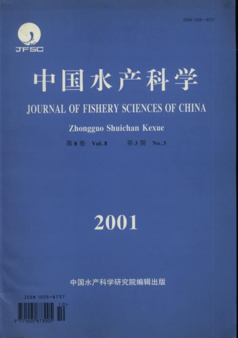 Journal of Fishery Sciences of China (Vol.8, No.3)