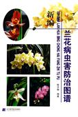 Atlas of Orchids Pests Control (New Edition)