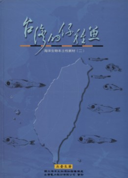 Fish Larvae in Taiwan(Taiwan De Zizhiyu) (out of print)