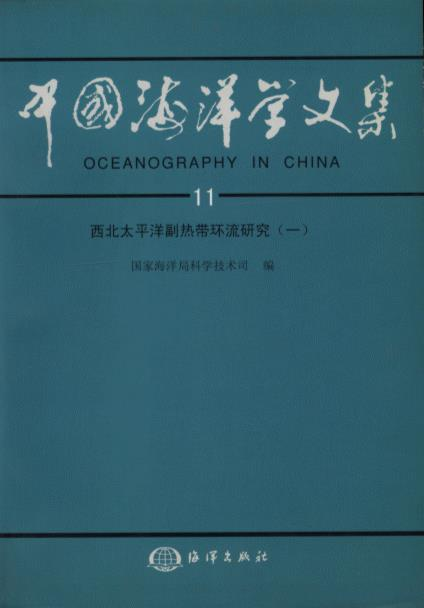 Oceanography in China 11 - Study on the Circulation current in the Subtropical region of Northwest Pacific(1)