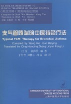 Typical TCM Therapy for Bronchial Asthma