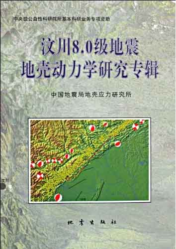 Research on the Crustal Dynamics of the Wenchuan Ms 8.0 Earthquake (Wenchuan 8.0ji Dizhen Diqiao Donglixue Yanjiu Zhuanji)