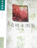 Atlas of Trees in Dalian (Dalian Shumu Tujian)