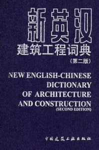New English-Chinese Dictionary of Architecture and Construction(Second Edition)