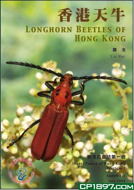 Longhorn Beetles of Hong Kong (Insect Fauna of Hong Kong Fascicle 1)