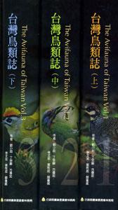 The Avifauna of Taiwan (2nd edition, in 3 volumes)