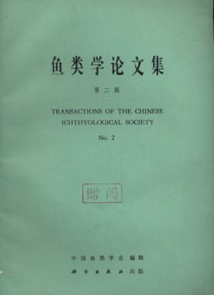 Transactions of the Chinese Ichthyological Society No.2