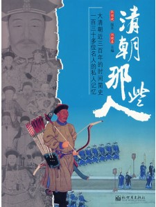 The People of the Qing Dynasty