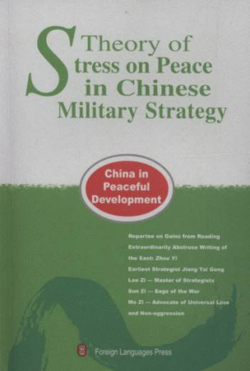 Theory of Stress on Peace in Chinese Military Strategy -  China in Peaceful Development Series