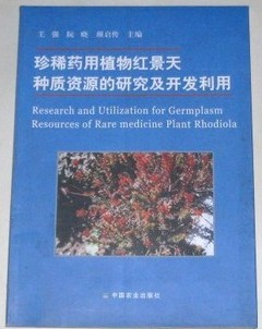 Research and Utilization for Germplasm Resources of Rare medicine Plant Rhodiola