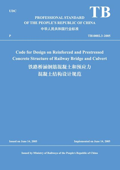 Code for Design on Reinforced and Prestressed Concrete Structure of Railway Bridge and Culvert