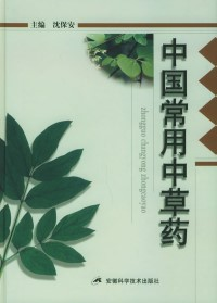 Chinese Herbal Medicines in Common Use
