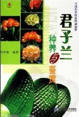 Cultivation and Appreciation on Clivia(JUN ZI LAN ZHONG YANG YU JIAN SHANG)