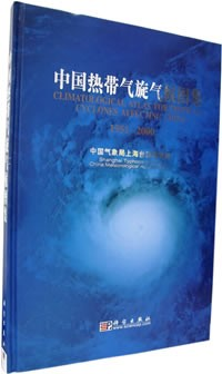 Climatological Atlas for Tropical Cyclones Affecting China(1951-2000)
