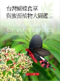 A Field Guide to Food Plants of Butterflies in Taiwan(Vol.I)(out of print)