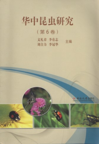 Insect Research of Central China  Volume 6