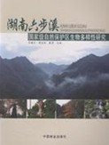 Researches on Biodiversity of the National Nature Reserve of Liubuxi, Hunan