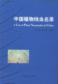 A List of Plant Nematodes in China