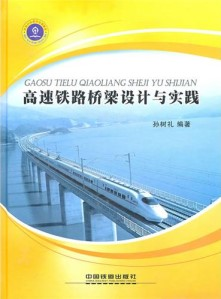 Design and Practice of High-speed Railway Bridges