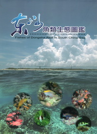 Fishes of Dongsha Atoll in South China Sea
