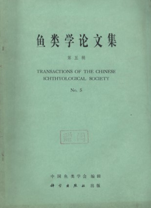 Transactions of the Chinese Ichthyological Society No.5