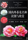 The Identification and Appreciation of the World's Outstanding Camellias