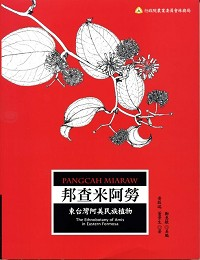 Pangcah Miaraw - The ethnobotany of Amis in Eastern Formosa (out of print)