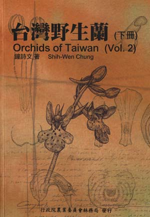 Wild Orchids of Taiwan (Vol.2) (Taiwan Yesheng Lan) (out of print)