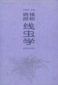 The Plant Pathogenic Nematology (Zhiwu  Bingyuan Xianchongxue)