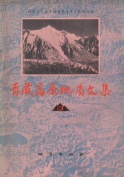 Contribution to the Geology of the Qinghai-Xizang (Tibet) Plateau (13) - Petrology in Sanjiang (Used)