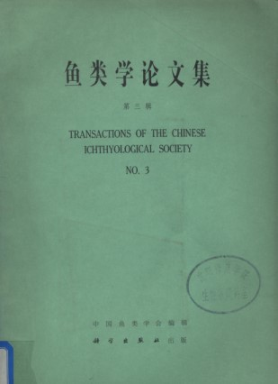 Transactions of the Chinese Ichthyological Society No.3