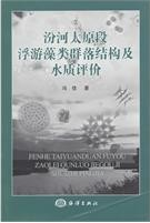 Phytoplankton and Evaluation of Water Quality in the Taiyuan Section of Fenhe River