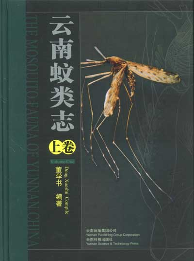 The Mosquito Fauna of Yunnan (2 Volumes)